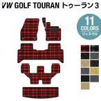 フォルクスワーゲン VW ゴルフトゥーラン3 フロアマット+ラゲッジマット Golf Touran3 / 選べる11カラー HOTFIELD