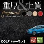 フォルクスワーゲン VW ゴルフトゥーラン3 フロアマット+ラゲッジマット Golf Touran3 / 重厚Profound HOTFIELD