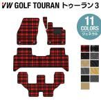 フォルクスワーゲン VW ゴルフトゥーラン3 フロアマット Golf Touran3 / 選べる11カラー HOTFIELD