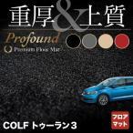 フォルクスワーゲン VW ゴルフトゥーラン3 フロアマット Golf Touran3 / 重厚Profound HOTFIELD