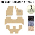 フォルクスワーゲン VW ゴルフトゥーラン3 フロアマット Golf Touran3 / シャギーラグ調 HOTFIELD