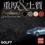 フォルクスワーゲン VW GOLF ゴルフ7 フロアマット / 重厚Profound HOTFIELD