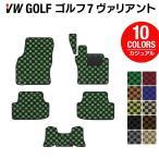 フォルクスワーゲン VW ゴルフ 7 ヴァリアント フロアマット / カジュアルチェック HOTFIELD
