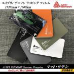 エイブリィデニソン ラッピングフィルム マット サテン Avery Dennison シュプリーム 1520mm×1000mm