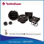 T152-S.jp日本限定モデル13cm2wayコンポーネントスピーカー Rockford Fosgateロックフォード