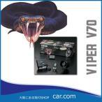 VIPERバイパーV70 カーセキュリティ 施工費込み