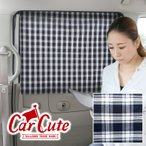日よけ カーテン リア席サイド用 <1枚> ロイヤルチェックグレー 紫外線 から おしゃれ に守る