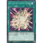 遊戯王カード オーバーロード・フュージョン(ノーマル) Special Pack(17SP)