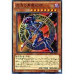 遊戯王 / 混沌の黒魔術師(スーパーパラレルレア) / 20th アニバーサリーパック 1st WAVE(20AP)
