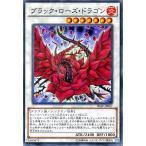 遊戯王/ブラック・ローズ・ドラゴン(ノーマルパラレル)/20th アニバーサリーパック 2nd WAVE