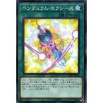 遊戯王カード ペンデュラム・エクシーズ(ノーマル) プレミアムパック2020(20PP) | 通常魔法