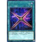 遊戯王カード Sin Cross(シークレットレア) 20th ANNIVERSARY LEGEND COLLECTION(20TH) | シン クロス 速攻魔法 シク