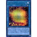 遊戯王カード 方界法(シークレットレア) 20th ANNIVERSARY LEGEND COLLECTION(20TH) | ダーマ 永続魔法 シク