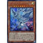 遊戯王カード ディープアイズ・ホワイト・ドラゴン(シークレットレア) 20th ANNIVERSARY LEGEND COLLECTION(20TH) 光属性 ドラゴン族 シク