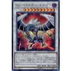 遊戯王カード Sin パラドクス・ドラゴン(シークレットレア) 20th ANNIVERSARY LEGEND COLLECTION(20TH) シン シンクロ 闇属性 ドラゴン族 シク