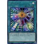 遊戯王カード Sin World(シークレットレア) 20th ANNIVERSARY LEGEND COLLECTION(20TH) | シン ワールド フィールド魔法 シク