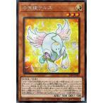 遊戯王カード 小天使テルス シークレットレア PREMIUM PACK 2021 21PP 効果モンスター 光属性 天使族 シークレット レア
