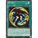 遊戯王カード 神の進化 シークレットレア PREMIUM PACK 2021 21PP 通常魔法 シークレット レア