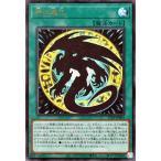 遊戯王カード 神の進化 ウルトラレア PREMIUM PACK 2021 21PP 通常魔法 ウルトラ レア