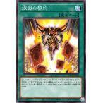 遊戯王カード 煉獄の契約 ノーマル PREMIUM PACK 2021 21PP 通常魔法 ノーマル