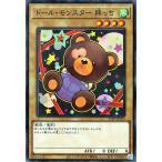 遊戯王カード ドール・モンスター 熊っち ノーマルパラレル PREMIUM PACK 2021 21PP 通常モンスター 風属性 獣族 ノーマルパラレル