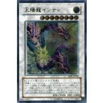 遊戯王カード 太陽龍インティ (アルティメットレア) / アブソリュート・パワーフォース(ABPF) / シングルカード