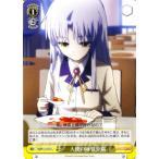 カードミュージアム Yahoo!店で買える「ヴァイスシュヴァルツ エンジェルビーツ&クドわふたー / 天使の麻婆豆腐」の画像です。価格は20円になります。