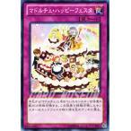 遊戯王カード マドルチェ・ハッピーフェスタ / アビス・ライジング(ABYR) / シングルカード