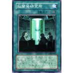 ショッピング遊戯王 遊戯王カード 脳開発研究所 / エンシェント・プロフェシー(ANPR) / シングルカード