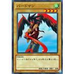遊戯王カード バードマン / トーナメントパック / シングルカード