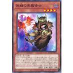 遊戯王カード 熟練の栗魔導士 ノーマル BATTLE OF CHAOS BACH | バトル・オブ・カオス 効果モンスター 闇属性 魔法使い族 ノーマル