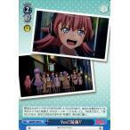 ヴァイスシュヴァルツ BanG Dream! Vol.2 Yes!!最強!! U BD/W73-095 イベント 黄