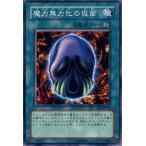遊戯王カード 魔力無力化の仮面 / ビギナーズ・エディションVol.1(BE1) / シングルカード