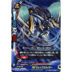 バディファイトDDD(トリプルディー) RD ウェイブスライサー/輝け!超太陽竜!!//D-BT04/0102