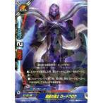 バディファイト/紫紺の勇士 ロードクロウ/レア