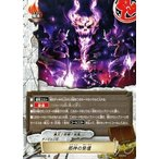 バディファイト100 邪神の祭壇 / 百雷の王 / H-EB03 シングルカード