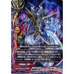 バディファイトX(バッツ) X-BT02  煉獄騎士団 ネクロパーム・ドラゴン(上) カオス・コントロール・クライシス