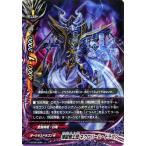 バディファイトX(バッツ) X-BT02  煉獄騎士団 ネクロパーム・ドラゴン(ホロ仕様) カオス・コントロール・クライシス