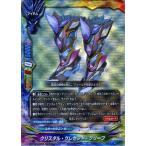 バディファイトX(バッツ) X-CBT01  クリスタル・クレセント・グリーブ(ガチレア) 最強バッツ覚醒! 〜赤き雷帝〜