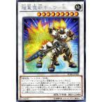 遊戯王カード 超重魔獣キュウ-B(シークレットレア) / ブレイカーズ・オブ・シャドウ(BOSH) / シングルカード