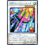 遊戯王 HSRマッハゴー・イータ(スーパーレア) / ブレイカーズ・オブ・シャドウ(BOSH) / シングルカード