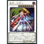 遊戯王カード 戦神−不知火(アルティメットレア) / ブレイカーズ・オブ・シャドウ(BOSH) / シングルカード