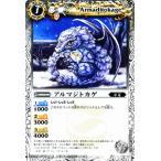 バトルスピリッツ アルマジトカゲ / SD06 / バトスピ
