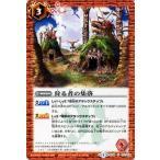 カードミュージアム Yahoo!店で買える「バトルスピリッツ 狩る者の集落 / アルティメットデッキ 灼熱のゼロ(SD19」の画像です。価格は40円になります。