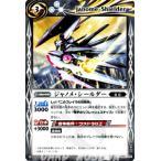 カードミュージアム Yahoo!店で買える「バトルスピリッツ ジャノメ・シールダー / 星座編 灼熱の太陽(BS11) / バトスピ」の画像です。価格は20円になります。