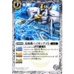 バトルスピリッツ 近衛機バイキング1号(パラレル) / 剣刃編 聖剣時代(BS19) / バトスピ