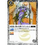 バトルスピリッツ 銀の女神アリアンロッド / 剣刃編 聖剣時代(BS19) / バトスピ