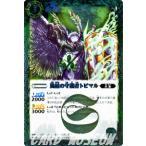 バトルスピリッツ 風楯の守護者トビマル / 剣刃編 乱剣戦記(BS20) / バトスピ