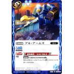 バトルスピリッツ ブル・アームズ / 剣刃編 暗黒刃翼(BS22) / バトスピ
