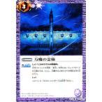 バトルスピリッツ 万魔の霊廟 / 剣刃編 暗黒刃翼(BS22) / バトスピ